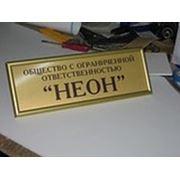 ООО «Неон»
