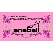 Анабелл (Anabell), ЧП
