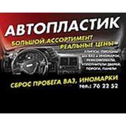 """Компания """"Автопластик"""""""