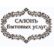 ИП Теренина «Салонъ бытовых услуг»