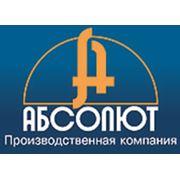 Производственная компания «АБСОЛЮТ»