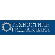 Техностиль-гидравлика, ООО