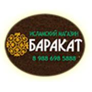 Исламский магазин «БАРАКАТ»