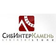 Логотип компании СибИнтерКамень, ООО (Новосибирск)