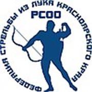 РСОО «Федерация Стрельбы из Лука Красноярского края»