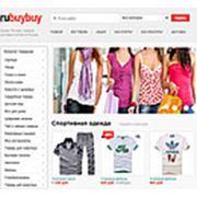 Rutaotao.ru интернет-магазин