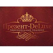 Персональные подарки «Презент-DeLuxe»