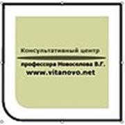 Консультативный центр профессора Новоселова В. Г.