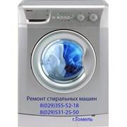 Ремонт стиральных машин в Гомеле и области. Рассрочка - 0%.