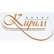 Логотип компании Кирилл Фирма, ЗАО (Москва)