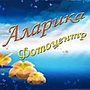 Фотоцентр «Аларика»
