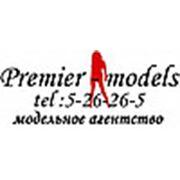 Школа моделей «Премьер-моделс»