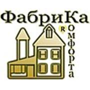 Фабрика Комфорта Пермь