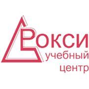 НОУ ДПО Учебный Центр «РОКСИ»