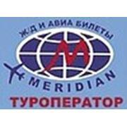 Туроператор ООО «Меридиан»
