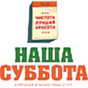 Логотип компании НАША СУББОТА (Барнаул)