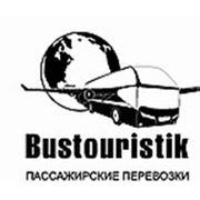 Бустуристик пассажирские перевозки микроавтобусами