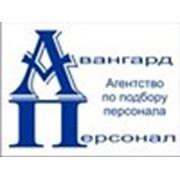 "Кадровое агентство ""Авангард-Персонал"""
