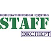 """ООО """"Staff Эксперт"""""""