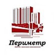 """ООО """"ПЕРИМЕТР"""""""