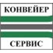 Логотип компании Конвейерные-Системы, ООО (Волжский)