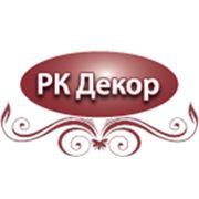 Логотип компании РК Декор (Рязань)