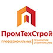 """Логотип компании ООО """"ПромТехСтрой"""" (Челябинск)"""