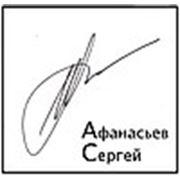 ИП Афанасьев Сергей Александрович