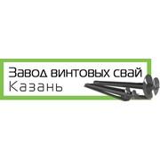 Логотип компании Завод винтовых свай, ООО (Казань)