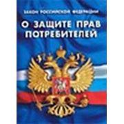 Алтайская региональная общественная организация «Ассоциация защиты прав потребителей»