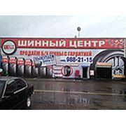 """магазин """"ШИНЫ-33"""""""