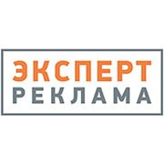 "РА ""Эксперт Реклама"""