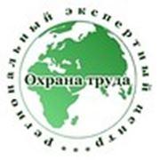 ООО «Региональный экспертный центр «ОХРАНА ТРУДА» (ООО РЭЦОТ)