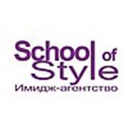 Имидж-агентство «Школа Стиля»