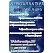 WebGarantiya