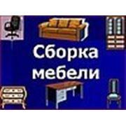 """ИП Гаврилов """"Сборка мебели и Помощь настройка компьютеров"""""""