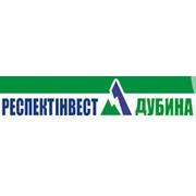 Респектинвест-Дубина, ООО
