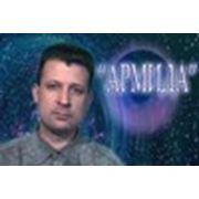 Империя Гипноза «АРМИДА»