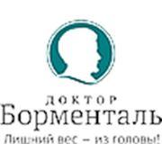 """Клиника снижения веса и косметологии """"Доктор Борменталь"""""""