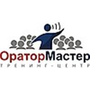 Тренинг-центр «ОраторМастер»