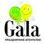 """Праздничное агентство """"Gala*"""""""