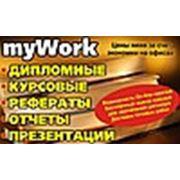 Логотип компании myWork, ИП Рындин А. И. (Новосибирск)