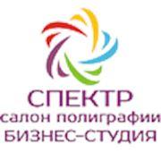 Логотип компании Cалон полиграфии & бизнес-студия «Спектр» (Белгород)
