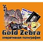 Компания «Gold Zebra» ИП Припадчева