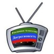 """ООО рекламное агентство """"Дагрегионсеть"""""""