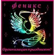 «Феникс»