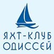 Яхт-клуб и чартерное агентство «Одиссей»