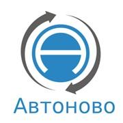 Автоново, ООО
