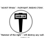 Молот Права, ООО