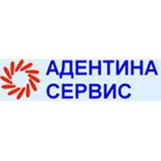 """Частное предприятие """"АДЕНТИНА СЕРВИС"""""""